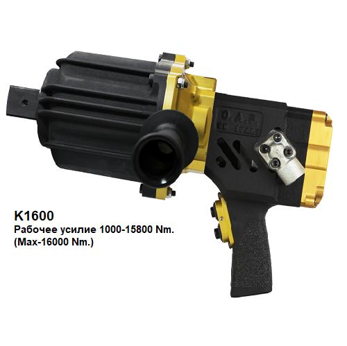Гидравлический ударный гайковерт (До 16000 Nm.)