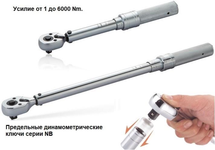 Ключи динамометрические предельного типа (Серия NB) СМТ