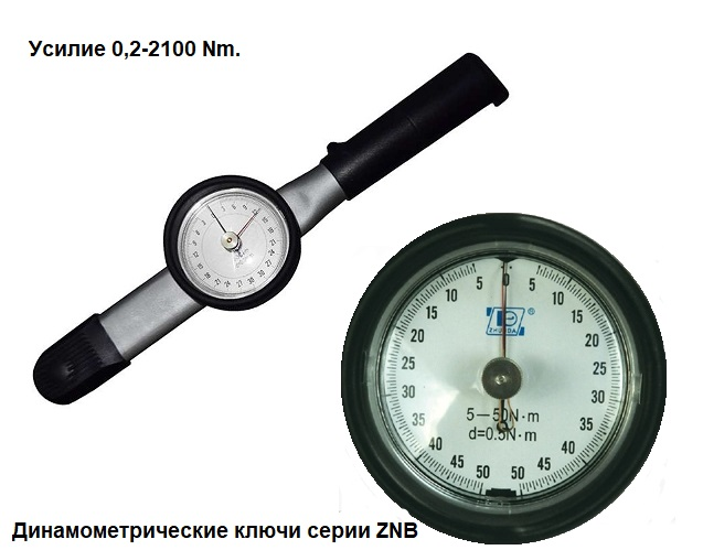 Динамометрические ключи Стрелочные (ZNB-Серия) СМТ